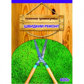 Газон Швидкий ремонт 400 г