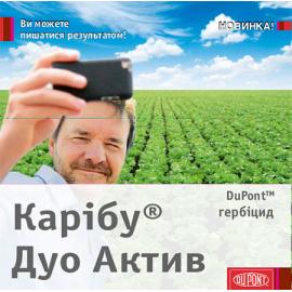 Карібу® Дуо Актив, в.г.
